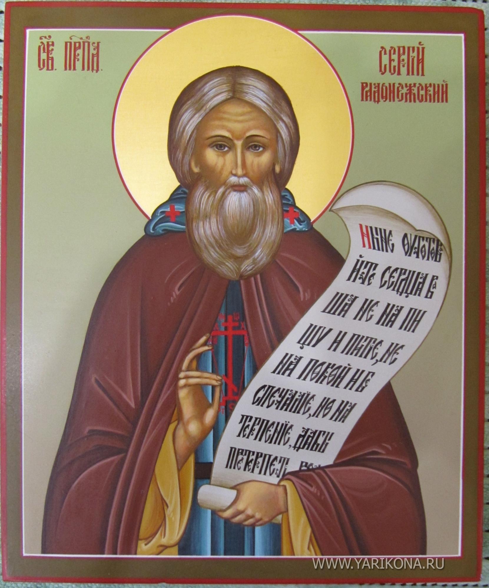 икона радонежского: